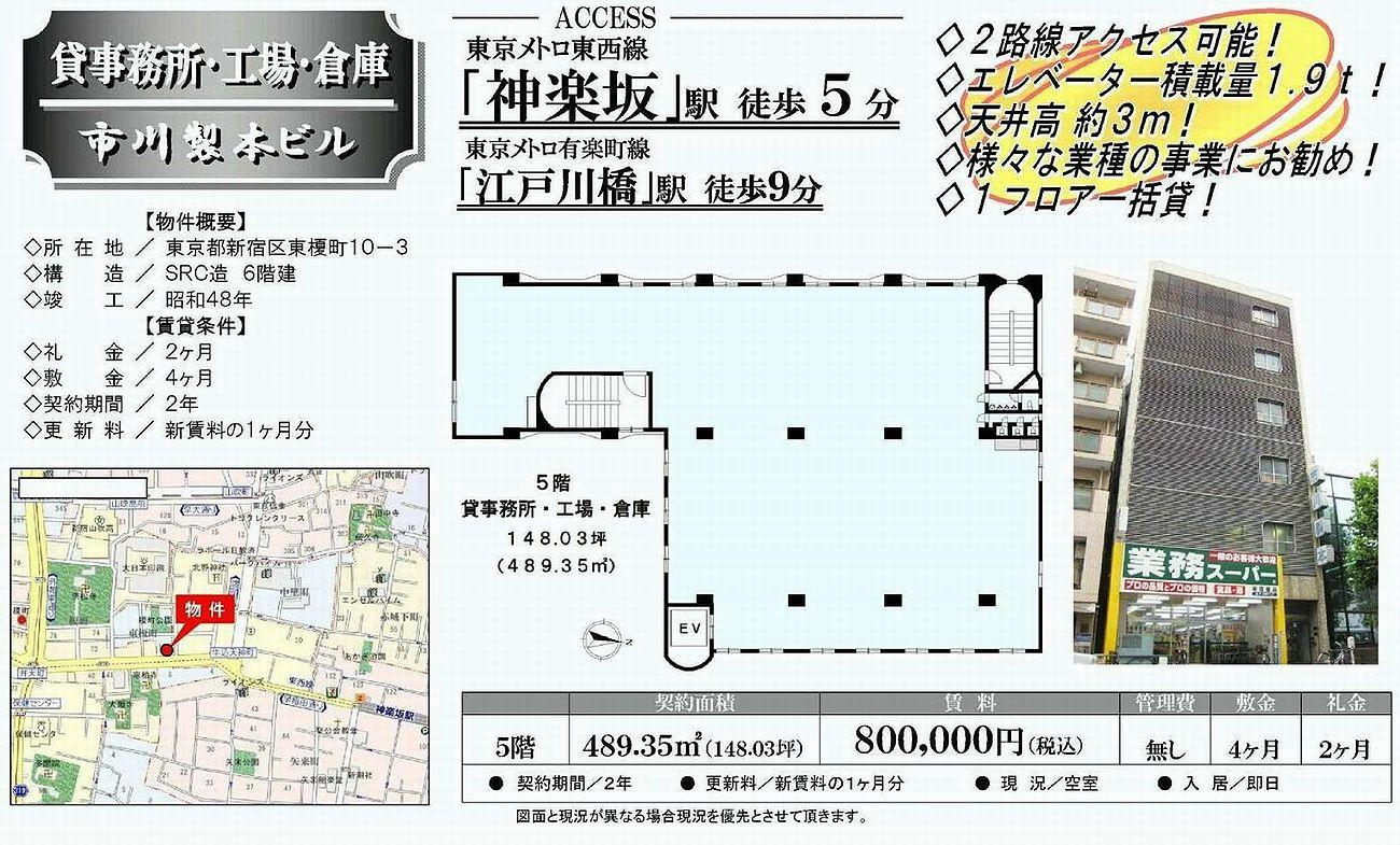 東京都新宿区東榎町10-3 市川製...
