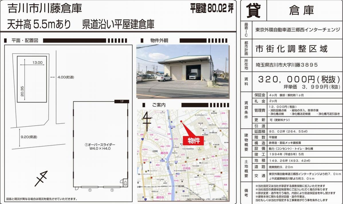 埼玉県吉川市川藤の地図 住所一覧検索|地図マピ …