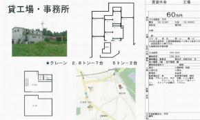 成田市駒井野1489-1(成田空港駅)駒井野クレーン付き工場