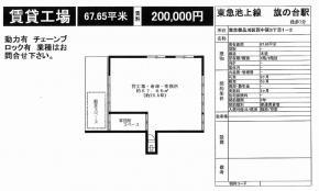 品川区西中延3-1-2(旗の台駅)旗の台 貸倉庫・貸工場