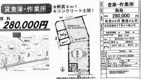 足立区梅田4-35-3(梅島駅)?トクエイ化学