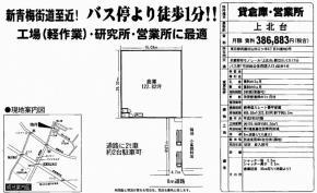 武蔵村山市三ツ木3-35-3(上北台駅)三ツ木貸倉庫・貸工場