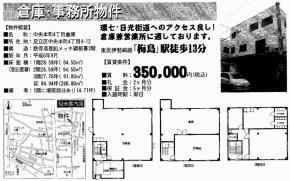 足立区中央本町4-4-12(梅島駅)梅島貸倉庫・工場