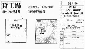 鎌ヶ谷市軽井沢2089(西白井駅)軽井沢貸倉庫・貸工場