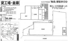 足立区中央本町4-3-7(梅島駅)梅島貸倉庫・貸工場