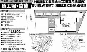 上尾市大字領家字山下1174-6(北上尾駅)北上尾貸倉庫・貸工場
