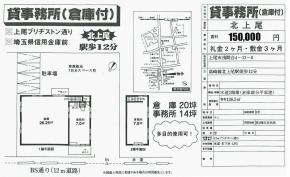 上尾市浅間台4-12-8(北上尾駅)細野倉庫付事務所