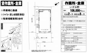 横浜市泉区和泉町7642-2(いずみ野駅)石井貸工場