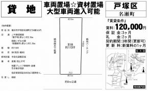 横浜市戸塚区名瀬町2154-3(東戸塚駅)東戸塚 貸地