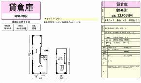 墨田区石原4-13(錦糸町駅)正保宅貸倉庫