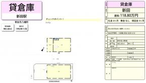 草加市八幡町1110-1(新田駅)新田 倉庫