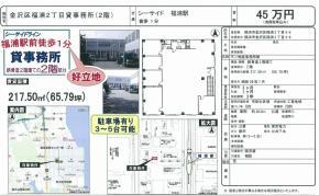 横浜市金沢区福浦2-6-8(福浦駅)福浦 事務所倉庫