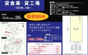 高座郡寒川町小動307-1(宮山駅)宮山 倉庫