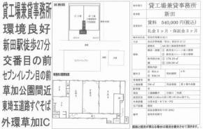 草加市青柳8-32-1(新田駅)新田 工場